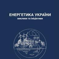 Енергетика України: виклики та ініціативи
